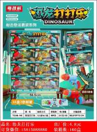 欣乐儿恐龙打打乐射击套装玩具