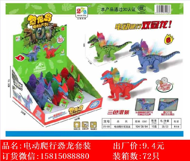 Xinle'er electric crawling double crown dinosaur toy