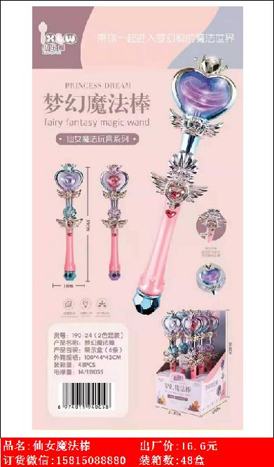Xinle'er electric fairy dream magic stick house ornament toy