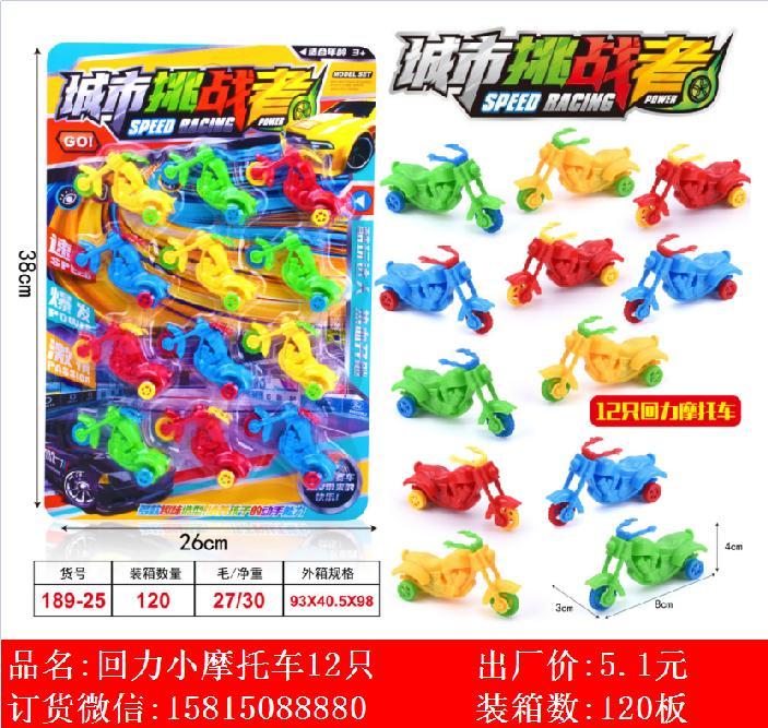 Xinle'er 12 city Challenger Huili scooter toys