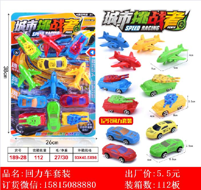 Xinle'er 12 city Challenger pullback aircraft set toys