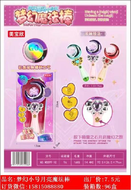 Xinle'er electric dream magic stick household ornament toy
