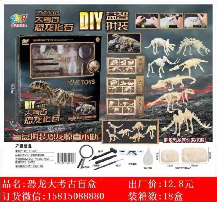 Xinle'er DIY puzzle assembled dinosaur fossil test ancient blind box toy