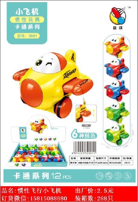 Xinle'er inertia cartoon small plane toy