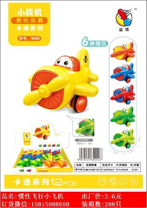 Xinle'er inertia cartoon small fighter toy