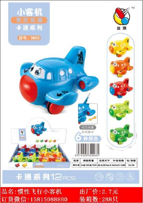 Xinle'er inertia cartoon small passenger plane toy
