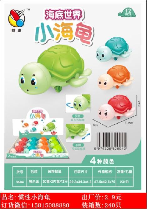 Xinle'er inertia underwater world little turtle toy