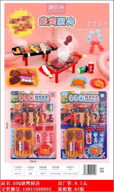 Xinle'er BBQ barbecue kitchen tableware toys