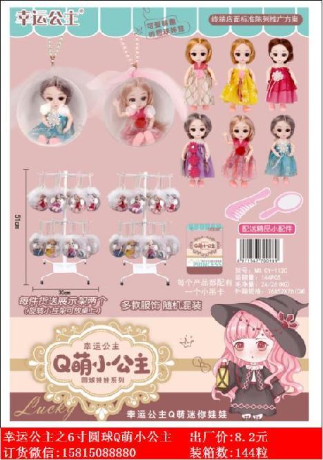 Xinle'er lucky Princess Q Meng little princess Crystal Ball Mini Doll family toy