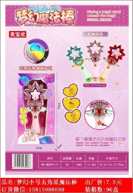 Xinle'er dream magic stick house ornament toy