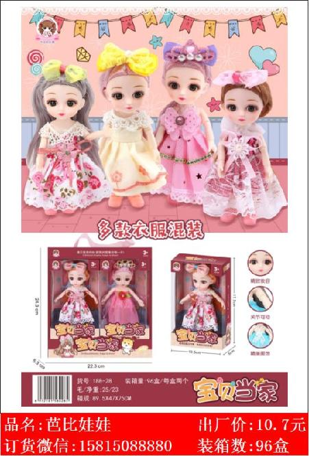 Xinle'er baby is in charge of mini Barbie dolls and family toys