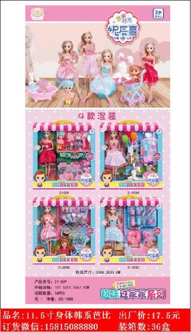 Xinle'er leisure time fun entertaining doll tableware toys