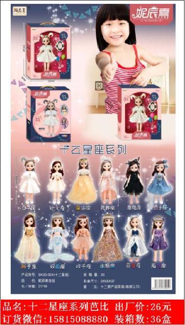 Xinle'er twelve constellations series Barbie doll toys