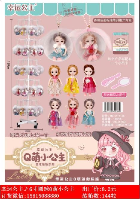 Xinle'er lucky Princess Q Meng little princess crystal ball doll family toy