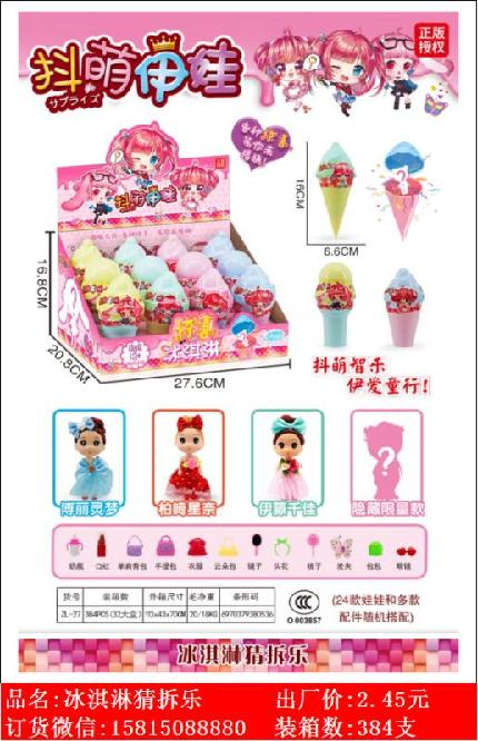 Xinle'er ice cream surprise guess toy