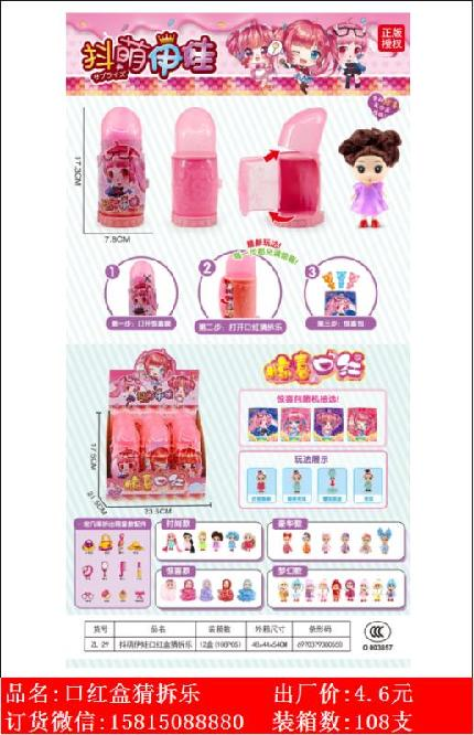 Xinle'er lipstick box surprise guess toy