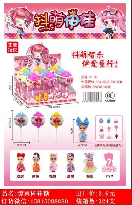 Xinle'er lollipop surprise demolition guessing toy