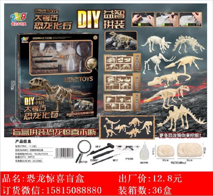 Xinle'er DIY assembled dinosaur fossil Dakao ancient blind box toy