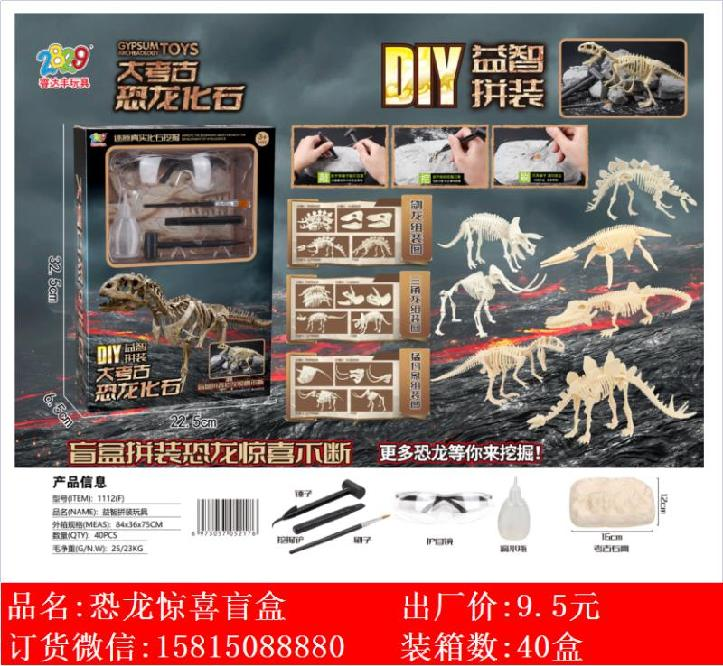 Xinle'er DIY assembled large archaeological dinosaur fossil blind box toy