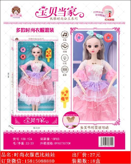 Xinle'er baby is in charge of elegant fashion Princess Barbie toys