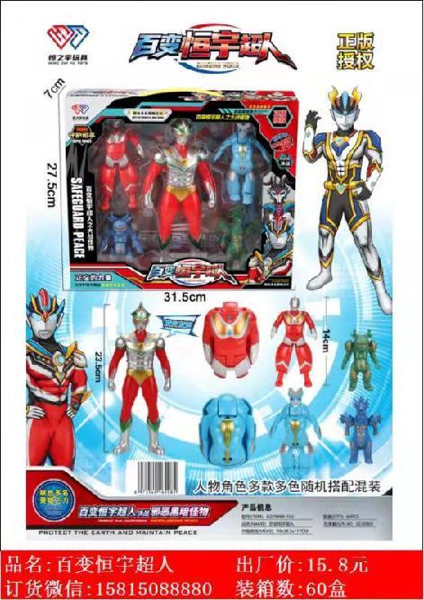 Xinle'er genuine authorized variety Hengyu Superman deformed egg toy