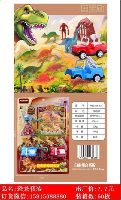 Xinle'er dinosaur world set toy