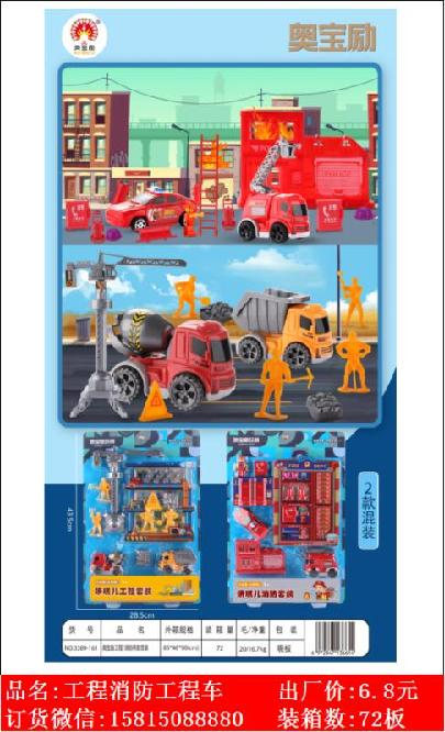 Xinle'er Huili Engineering Fire Truck Toy