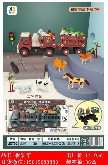 Xinle'er DIY disassembly and assembly of vehicle mounted animal toys