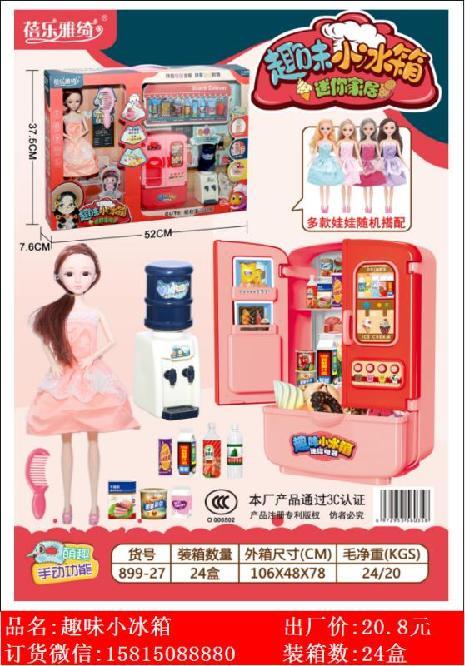 Xinle'er fun mini refrigerator, furniture, tableware and toys