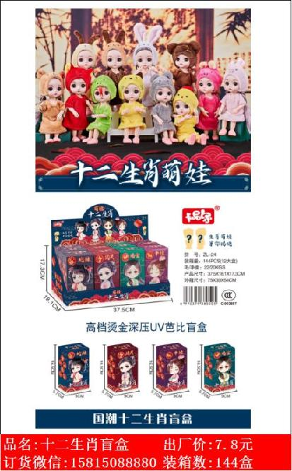 Xinle'er national tide Zodiac blind box cute baby Barbie toy