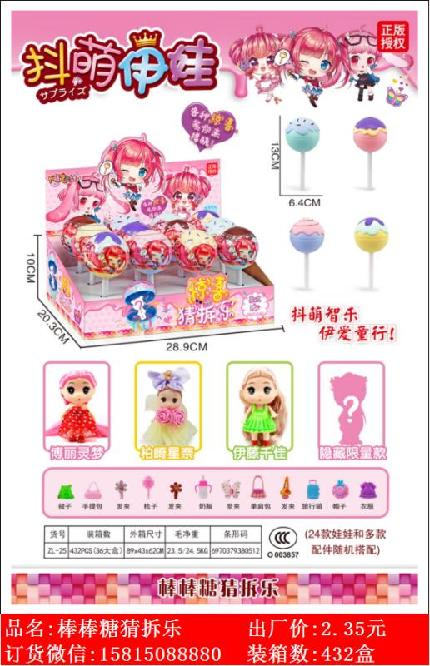 Xinle'er lollipop guessing toy