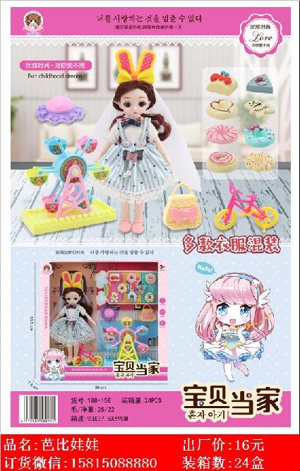 Xinle'er baby amusement park Barbie doll toys