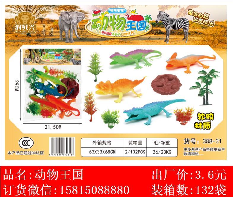 Xinle'er soft rubber animal kingdom toys