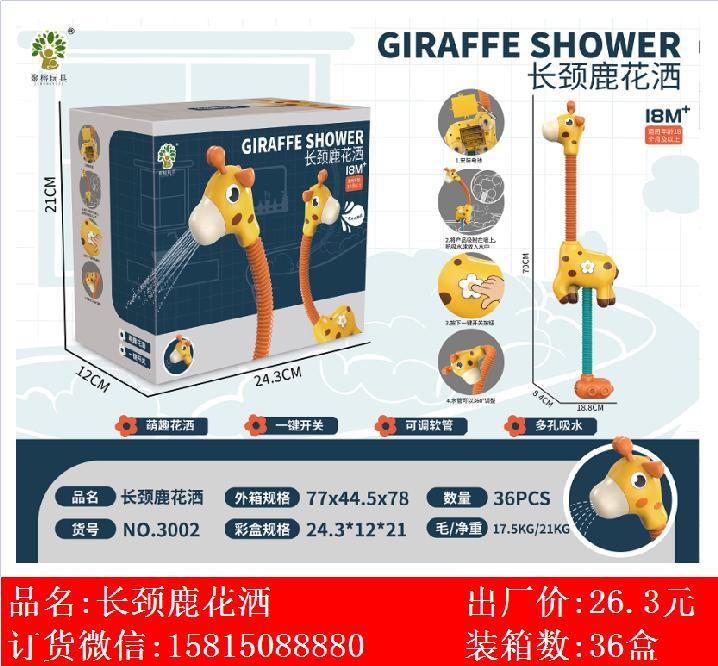 Xinle'er electric cute giraffe shower bathroom toy