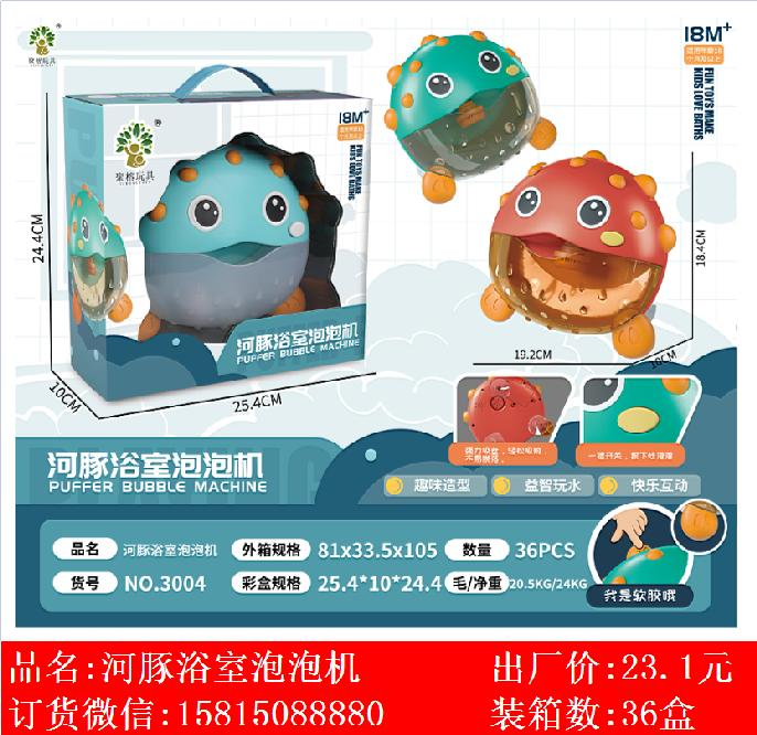Xinle'er electric early education puffer fish bathroom bubble machine toy