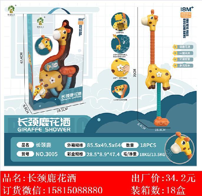 Xinle'er electric cute giraffe shower toy
