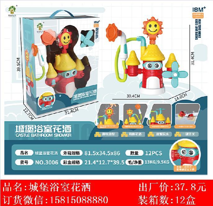 Xinle'er electric fun Castle bathroom shower toy