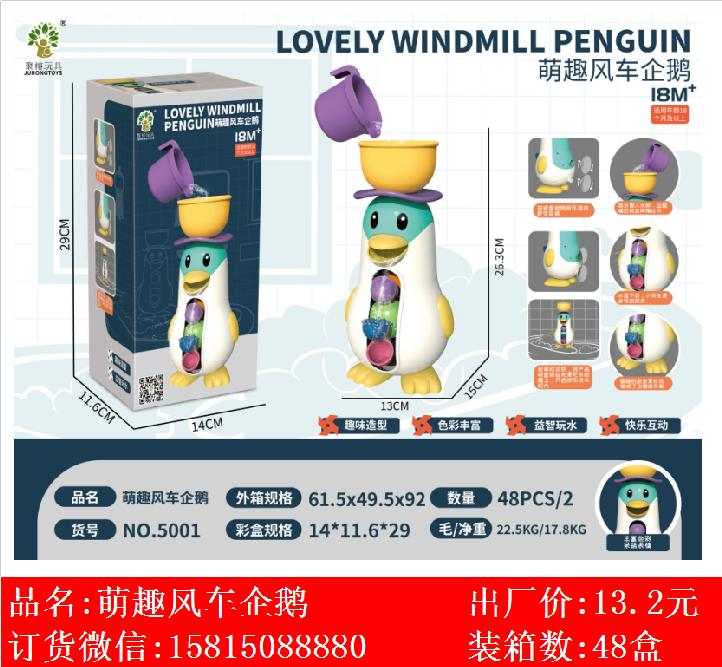 Xinle'er Yizhi mengqu windmill Penguin bathroom toy