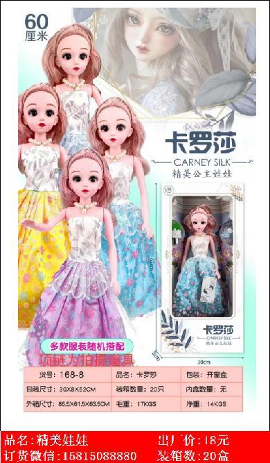 Xinle'er karosa exquisite Barbie Princess Doll Toy