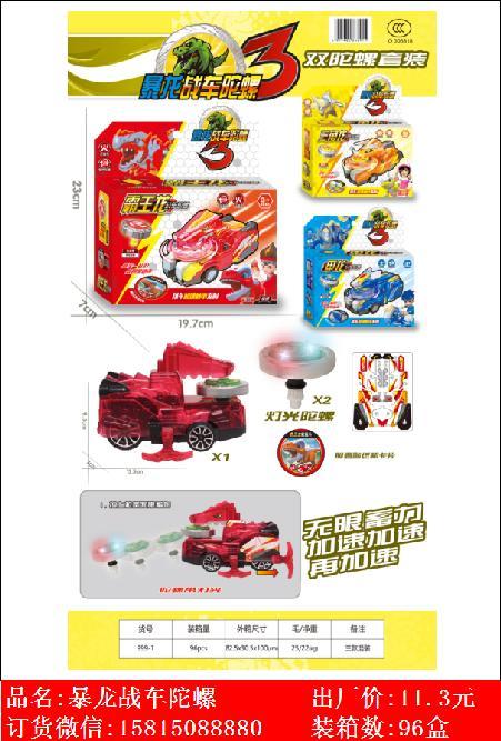 Xinle'er Tyrannosaurus Rex chariot double gyro 3 Set Toy