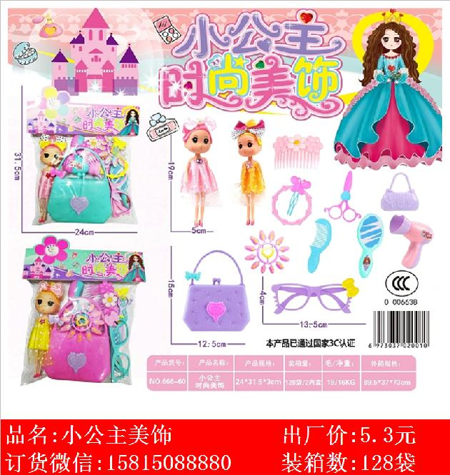 Xinle'er little princess fashion beautiful decoration home jewelry toys