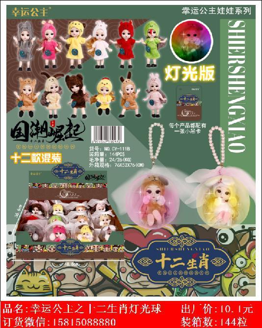 Xinle'er lucky Princess Zodiac crystal ball light version family toy