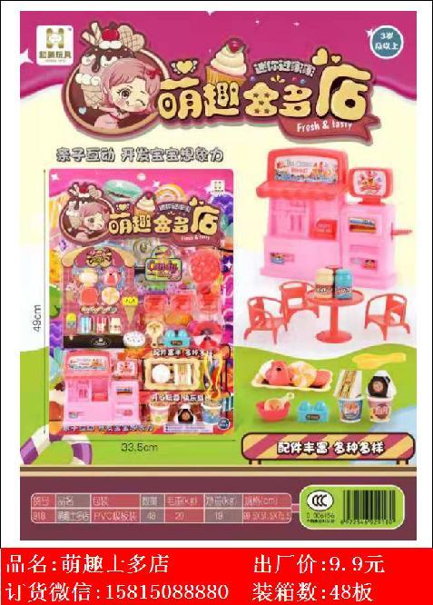 Xinle'er mengqu Shiduo restaurant tableware toys