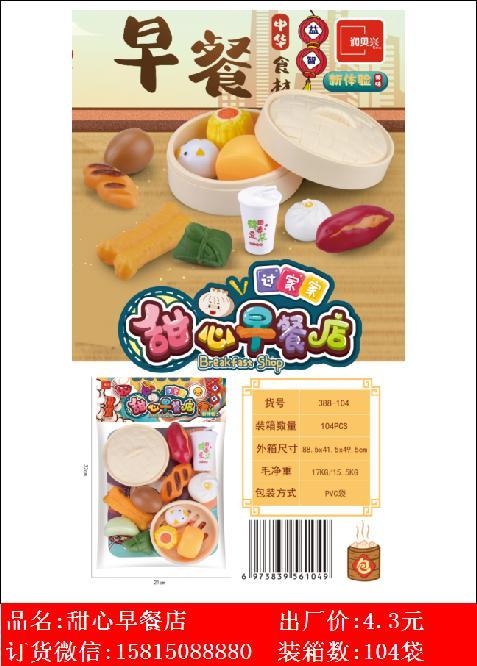 Xinle'er sweetheart breakfast shop family tableware toys