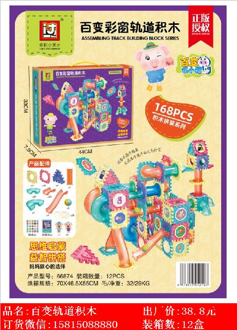 Xinle'er authorized Meng pig to assemble 168pcs of colorful window track blocks