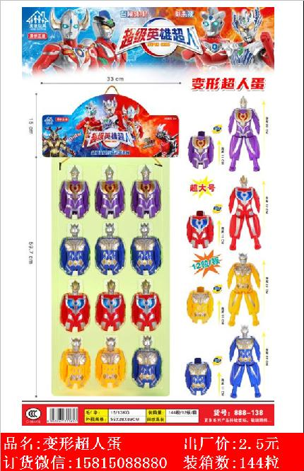 Xinle'er superhero Superman deformation Superman egg toy