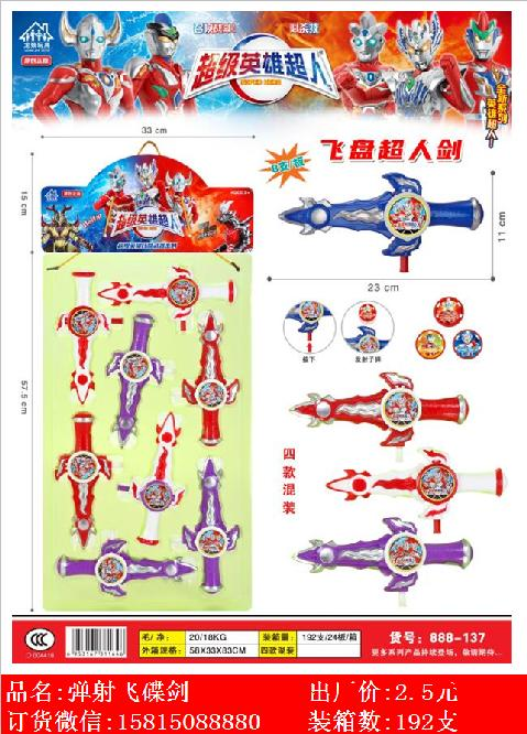 Xinle'er superhero Superman Frisbee Superman sword toy