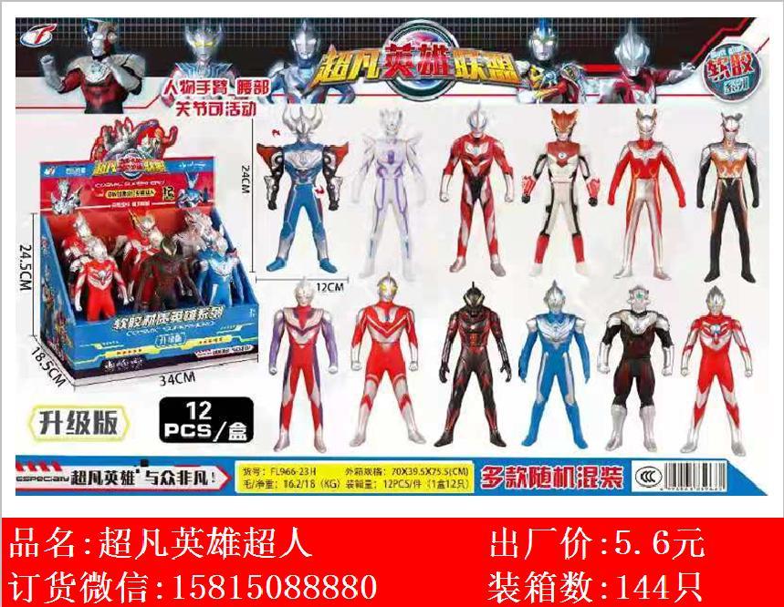 Xinle'er soft glue superhero superhero upgraded toy