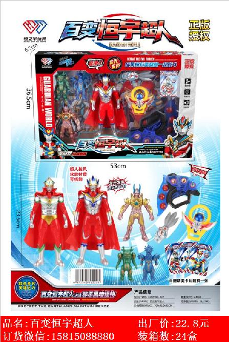 Xinle'er genuine authorized variety Hengyu Superman transformation toy