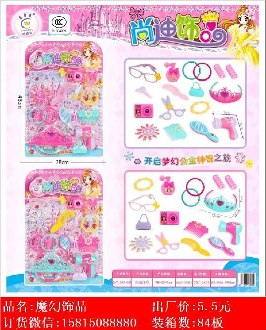 Xinle'er family Ornament Set Toy